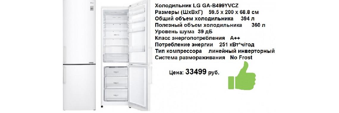 LG GA-B499YVCZ