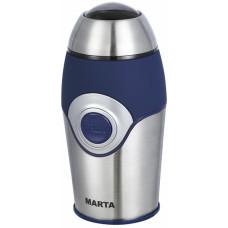 Кофемолка Marta MT-2167 синий сапфир (нерж)